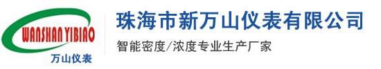 珠海市新万山仪表有限公司-防腐密度计,在线密度计,密度计,浓度计,密度计浓度计厂家